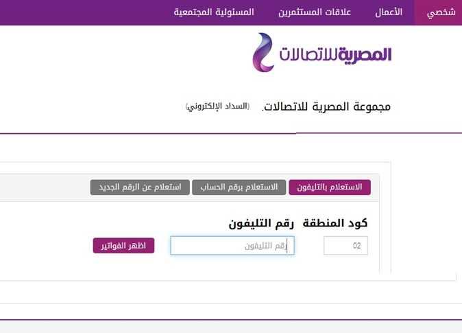 الإستعلام عن فاتورة التليفون الأرضي لشهر فبراير 2021 من خلال موقع المصريه للاتصالات