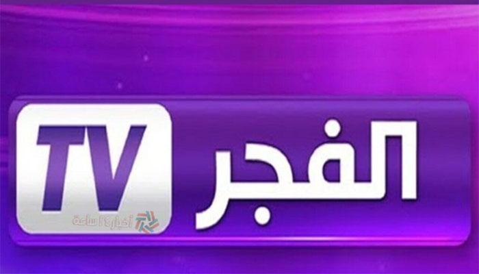 ضبط تردد قناة الفجر الجزائرية AL Fajr TV الناقلة لمسلسل قيامة عثمان علي النايل سات