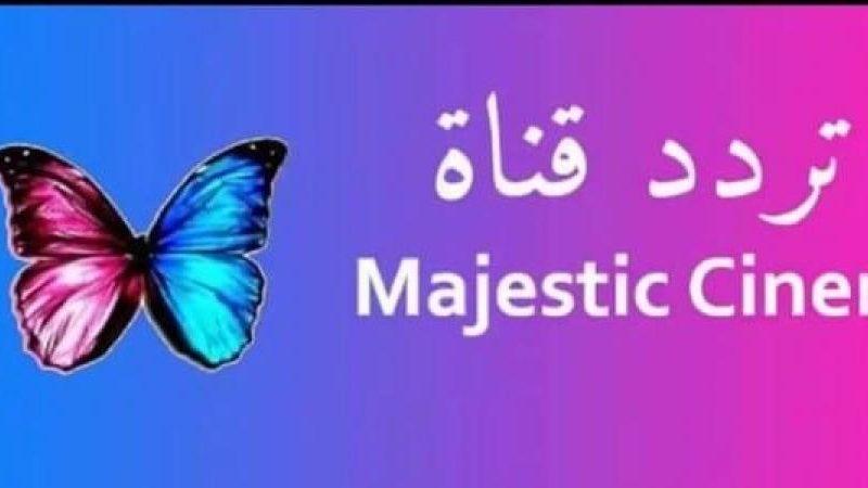 ضبط تردد قناة ماجستيك Majestic علي النايل سات | أجدد الأفلام الأجنبية