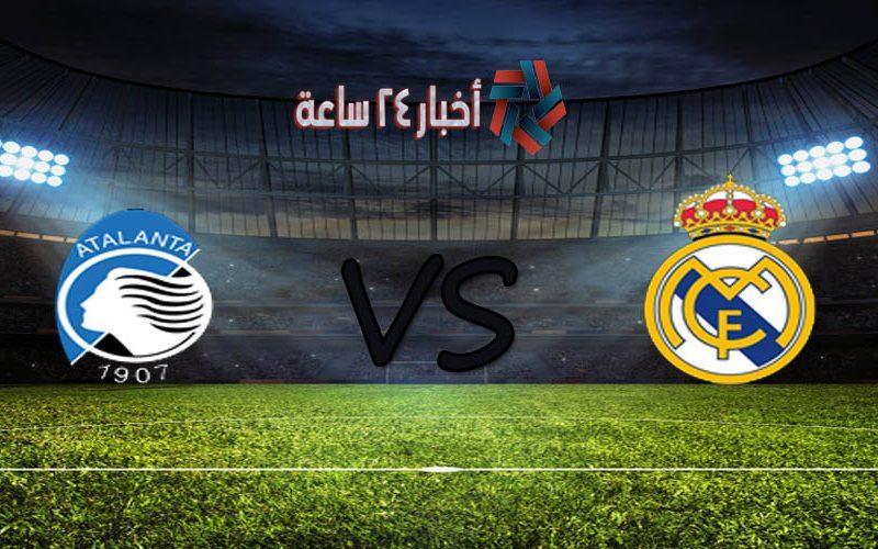 موعد مباراة ريال مدريد وأتالانتا القادمة في دوري أبطال أوروبا والقنوات الناقلة لها