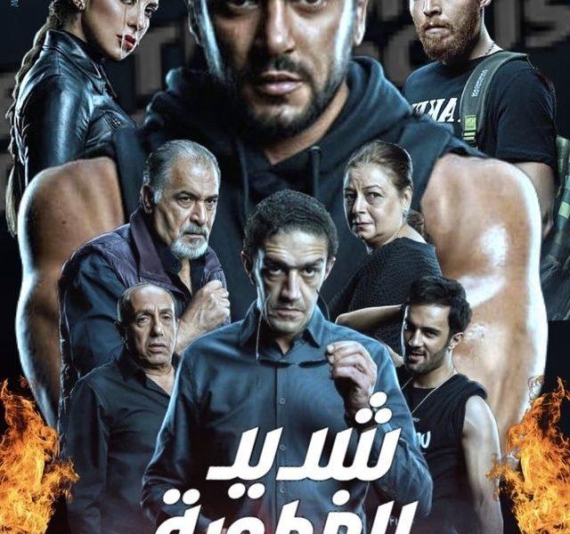 مواعيد عرض مسلسل شديد الخطورة على قناة CBC وموعد الإعادة بطولة أحمد العوضي