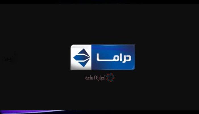 تردد قناة الحياة دراما Alhayat Drama TV على القمر الصناعي النايل سات