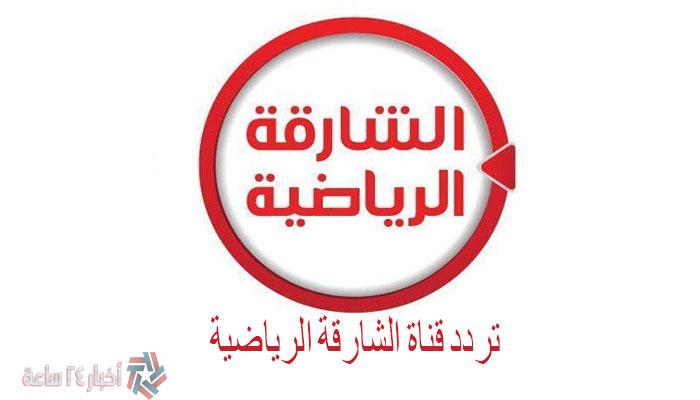 تردد قناة الشارقة الرياضية Sharjah TV sport 2021 علي النايل سات