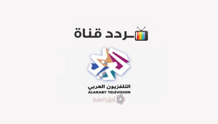 تردد قناة العربي Al Araby TV الجديد علي القمر الصناعي النايل سات