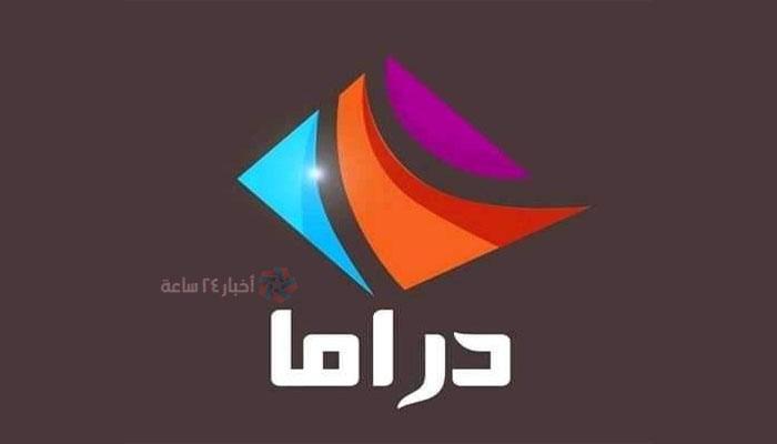 تردد قناة دراما ألوان 2021 Drama Alwan علي النايل سات وعرب سات