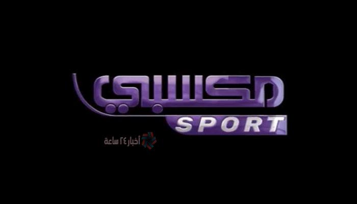 تردد قناة مكسبي الرياضية Mksaby Sports Tv على النايل سات وعرب سات