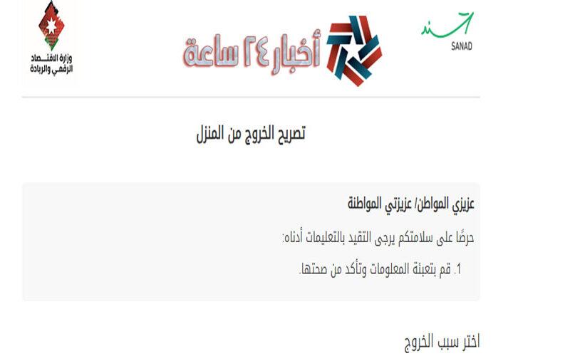 تصريح خروج من المنزل أثناء الحظر في الأردن 2021 | تصاريح التنقل بين المناطق الأردن 2021