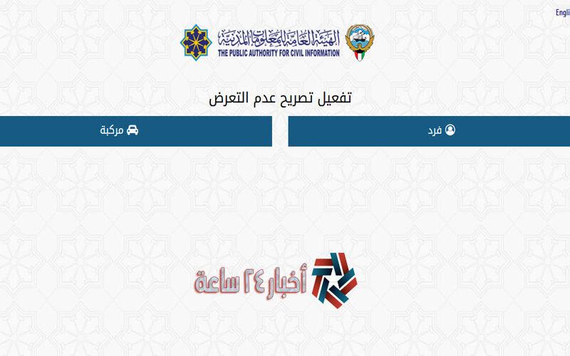 رابط تصريح عدم التعرض لفرد أو لمركبة في الكويت خلال فترة الحظر الجزئي