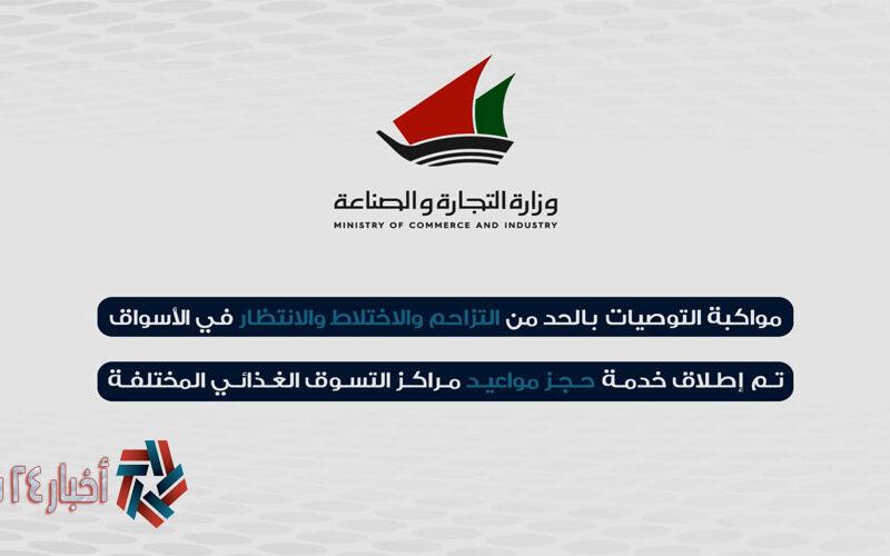 """""""برقم الهوية"""" طريقة الحصول علي تصريح جمعية 2021 الكويت عبر الموقع الرسمي لوزارة التجارة والصناعة الكويتي moci.shop"""