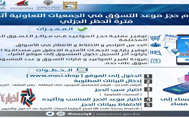 moci.shop رابط حجز موعد جمعية تعاونية الكويت 2021 عبر موقع وزارة التجارة والصناعة | حجز موعد تسوق غذائي 2021
