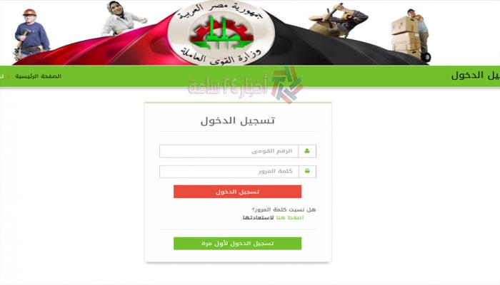 الإستعلام عن منحة العمالة غير المنتظمة عبر موقع وزارة القوى العاملة المصرية manpower بالرقم القومي