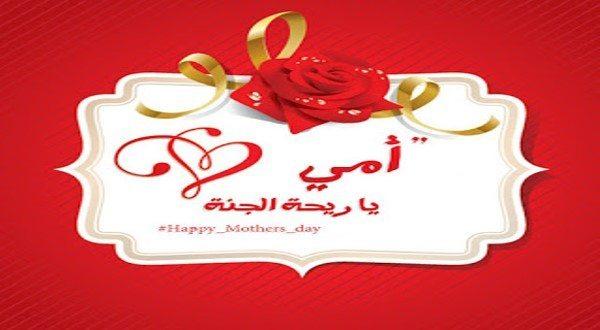خلفيات ورسائل تهنئة عيد الأم Happy mother day للتهنئة عبر الواتس اب والفيس بوك