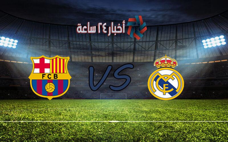 موعد مباراة ريال مدريد وبرشلونة القادمة في الدوري الإسباني والقنوات الناقلة لها
