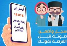 التسجيل في الانتخابات 2021 ليبيا