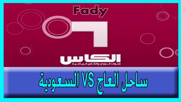 تردد قناة الكأس 6 على العرب سات