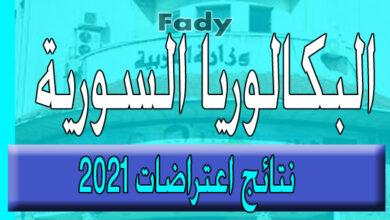 نتائج اعتراضات البكالوريا 2021 سوريا