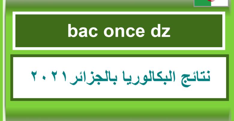 نتائج البكالوريا 2021 الجزائر