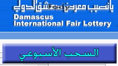 نتائج يانصيب معرض دمشق الدولي