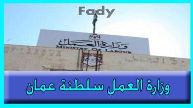 وظائف وزارة العمل في سلطنة عمان 2021