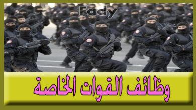 وظائف القوات الخاصة السعودية