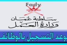 وظائف وزارة العمل سلطنة عمان