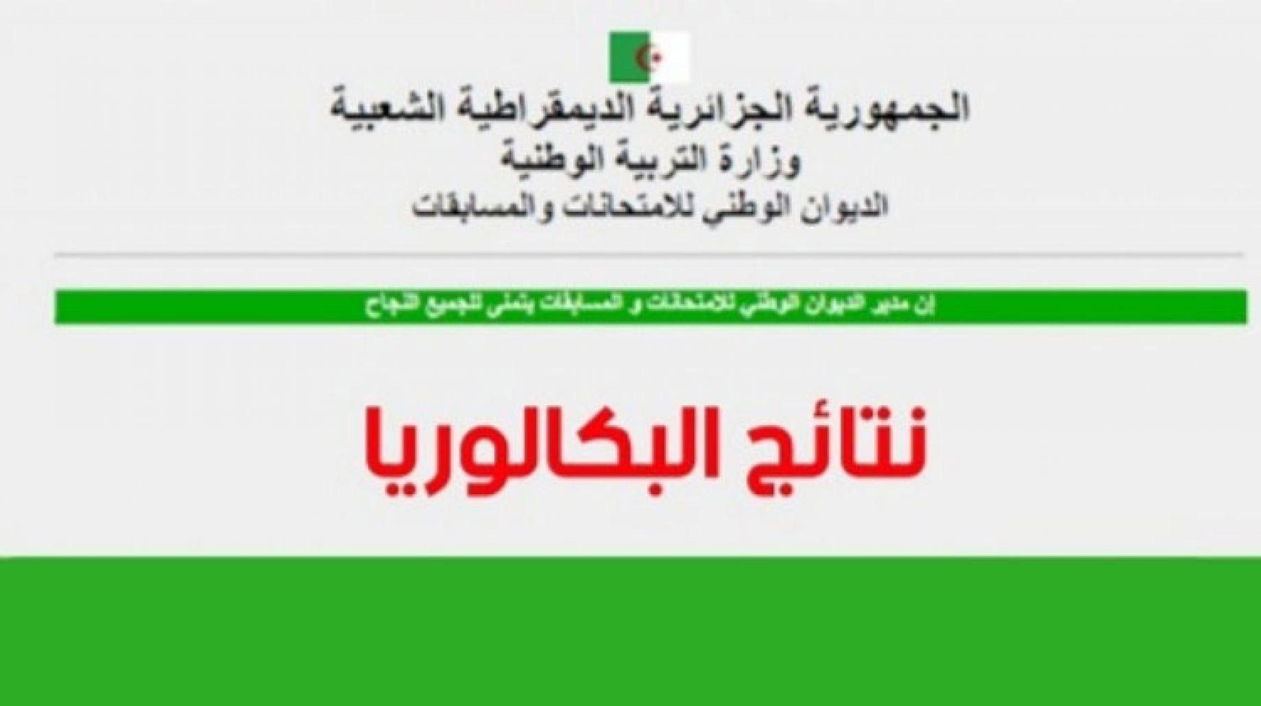 رابط الموقع الرسمي لنتائج البكالوريا 2021 لاستخراج كشف نقاط الطلاب المتمدرسين الجزائرين بالرقم السري