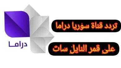 ترددقناة سوريا دراما