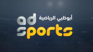 تردد قناة ابوظبي الرياضية 1 على القمر الصناعي نايل سات تحديث اغسطس 2021 لمتابعة اهم المباريات العالمية