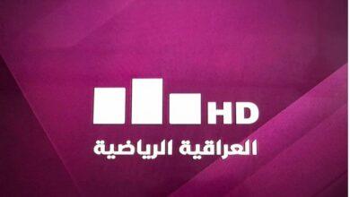 تردد قناة العراقية الرياضية 2021