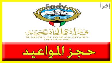 حجز موعد الخارجية الكويتية الكويت
