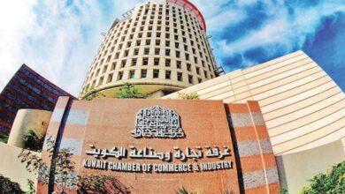 حجز موعد غرفة الصناعة والتجارة بالكويت