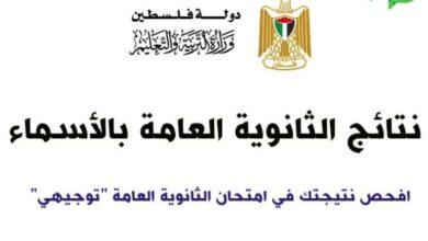 فحص نتائج التوجيهي 2021 فلسطين