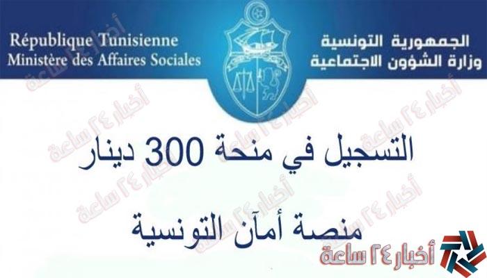 منصة أمان التونسية منحة 300 دينار