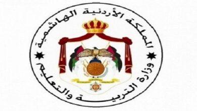نتائج التوجيهي 2021 الأردن
