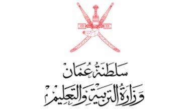 نتائج الدبلوم العام 2021 سلطنة عمان