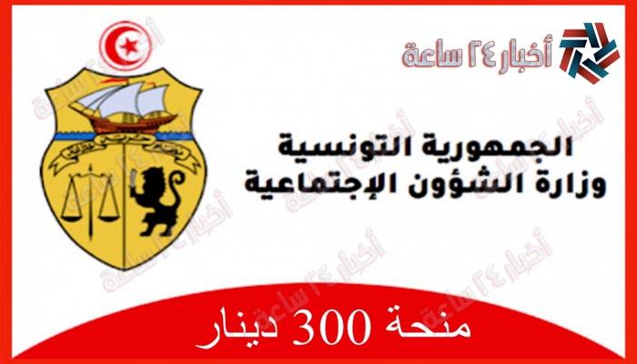 وزارة الشؤون الاجتماعية منحة 300 دينار