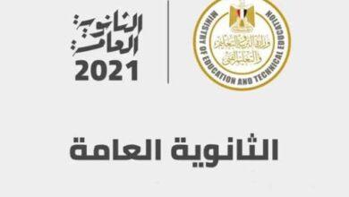 رابط نتيجة الثانوية العامة 2021 بالإسم فقط عبر موقع g12.emis.gov.eg وزارة التربية والتعليم لنتائج الثانوية العامة