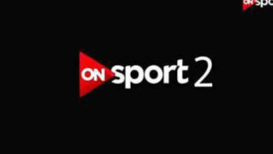 تردد قناه اون سبورت 2 لمتابعة مباراة الاهلي اليوم ضد سيراميكا كليوباترا وتفاصيل الشوط الاول من المباراة