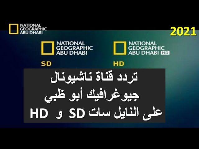 استقبل تردد قناة ناشيونال جيوغرافيك 2021 hd الجديد لمتابعة اقوي البرامج الثقافية والوثائقية المتميزة