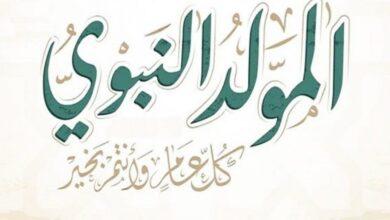موعد مولد النبي 2021 الثاني عشر من شهر ربيع الاول 1443 ومظاهر الاحتفال لدي المصريين بكافة انحاء جمهورية مصر العربية