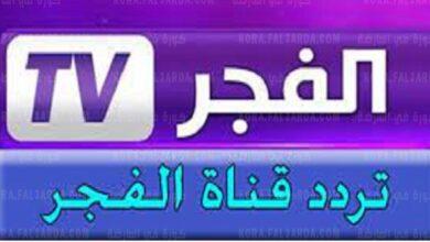 تردد قناة الفجر الجزائرية الجديد 2021 على النايل سات لمتابعة أحداث مسلسل بربروس التركي