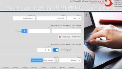 رابط تحديث البيانات 2021 للسوريين بتركيا