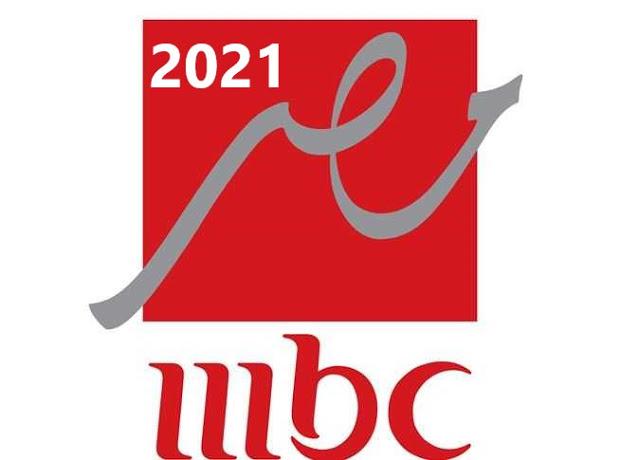 تردد mbc مصر 2021 على النايل سات لمتابعة أقوي البرامج الحوارية المتميزة بجودة HD