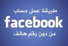 كيفية عمل بريد إلكتروني إيميل فيس بوك