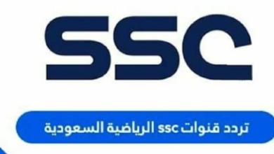 تردد قناة ssc سبورت